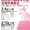 小諸高校  第20回 音楽科演奏会 ( 2016年 )