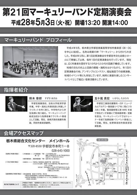 マーキュリーバンド 第21回定期演奏会 2016 in 宇都宮