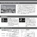 写真: マーキュリーバンド 第21回定期演奏会 2016 in 宇都宮