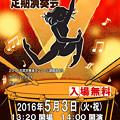 Photos: マーキュリーバンド 第21回定期演奏会 2016 in 宇都宮