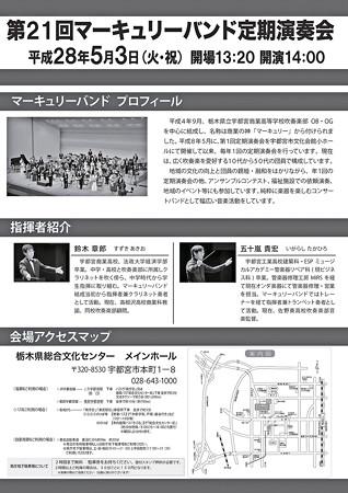 マーキュリーバンド 第21回定期演奏会 2016 in 栃木県総合文化センター