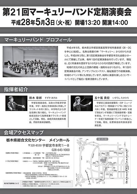 マーキュリーバンド 第21回定期 2016 in 宇都宮