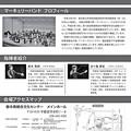 写真: マーキュリーバンド 第21回定期 2016 in 宇都宮