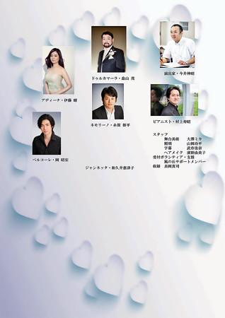 オペラ 愛の妙薬 2016 in はなみがわ風の丘ホール 小空間オペラ Vol.44