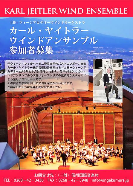カール・ヤイトラー・ウィンドアンサンブル 参加者募集 2016     in 信州国際音楽村 こだまホール