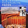 Photos: カール・ヤイトラー・ウィンドアンサンブル 参加者募集 2016     in 信州国際音楽村 こだまホール