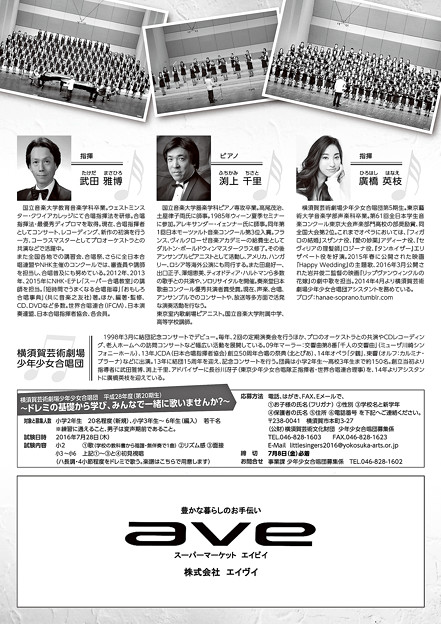 横須賀少年少女合唱団 ステージ28               サマー・コンサート 2016