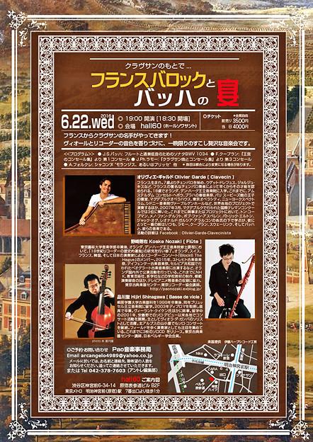 オリヴィエ・ギャルド クラヴサンの宴 2016 in 東京