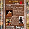 Photos: オリヴィエ・ギャルド クラヴサンの宴 2016 in 東京