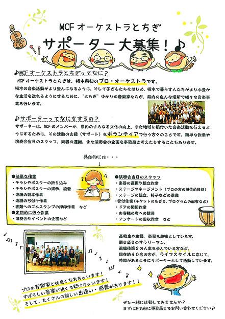 MCFオーケストラとちぎ サポーター募集中!