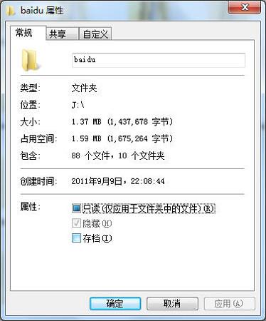 U 盘文件夹隐藏属性变灰修复办法
