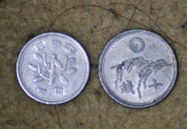 十銭玉と一円玉