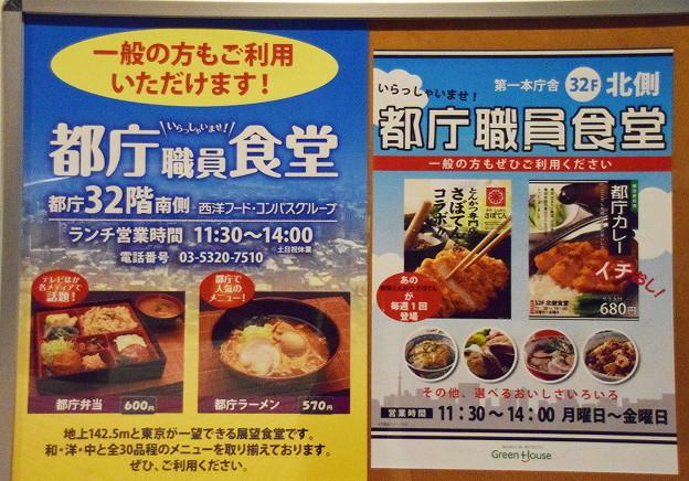 東京都庁職員食堂ポスター