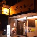 Photos: 博多長浜ラーメン ぼたん