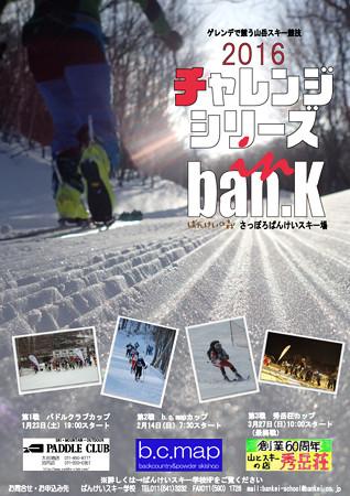 山岳レースチラシ2