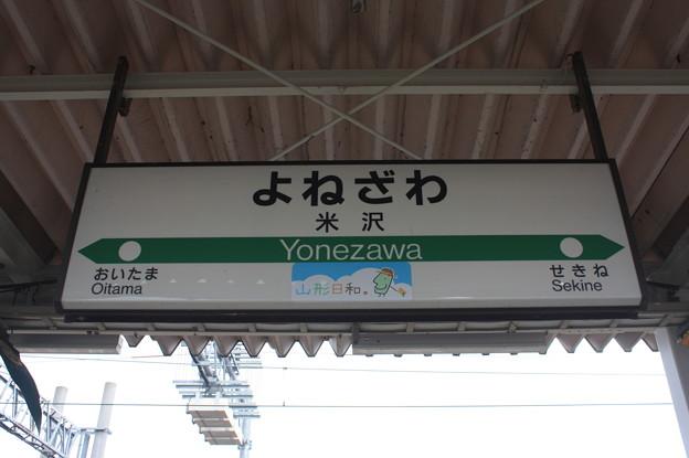 米沢駅 駅名標