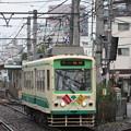 Photos: 都電荒川線 7000形7003号車