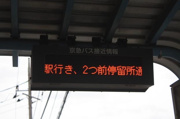 情報 バス 京 急 接近