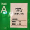 写真: 沢田研二2016正月LIVE Aホール