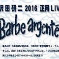 写真: 沢田研二2016正月LIVE タイトル