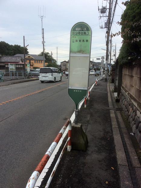 国分寺台第3バス停