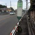 Photos: 国分寺台第3バス停