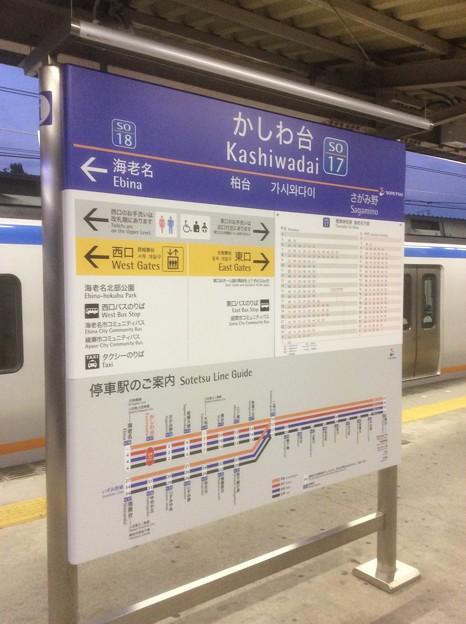 かしわ台駅 駅名標
