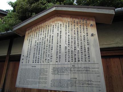 角屋の説明板
