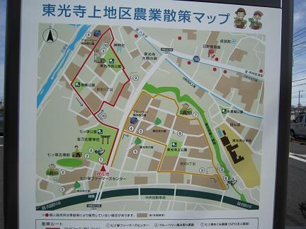 東光寺地区の看板