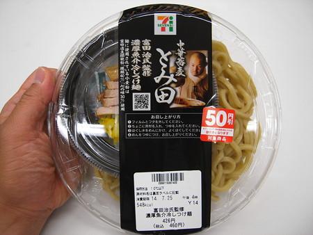 セブンイレブン 富田治氏監修 濃厚魚介冷しつけ麺 パッケージ