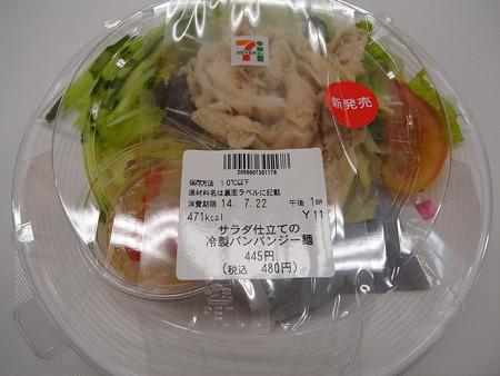 セブンイレブン サラダ仕立ての冷製バンバンジー麺 パッケージ