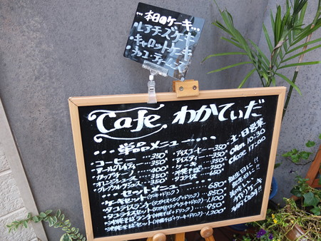 Cafeわかてぃだ 入口メニュー