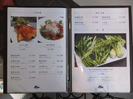 カントニーズレストラン 梵(Bon) メニュー3