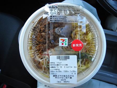 セブンイレブン 濃厚ゴマの旨み広がる辛口汁なし担々麺 パッケージ