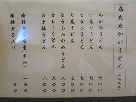 吉宗 メニュー1
