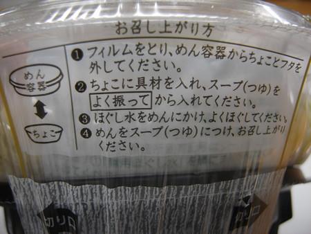 セブンイレブン 鶏白湯の冷しつけ麺 お召し上がり方