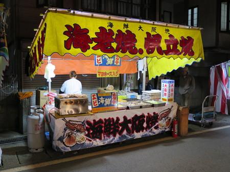 おたや2015 海鮮大阪焼屋台