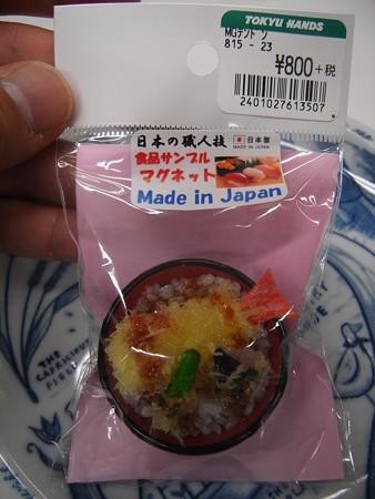 末武サンプル 食品サンプルマグネット 天丼 パッケージ
