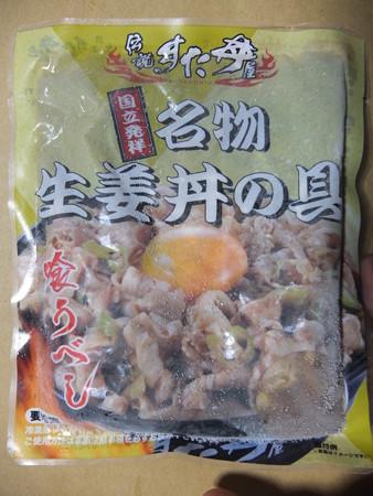 東京国立発祥 隠れ名物生姜丼の具 パッケージ