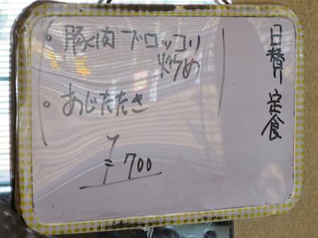 食堂 大鵬 2015年10月某日の日替り定食メニュー