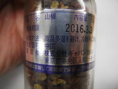 GABAN 四川赤山椒(花椒) 原料等