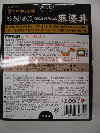 新宿中村屋 本格四川 辛さ、ほとばしる麻婆丼 原料等