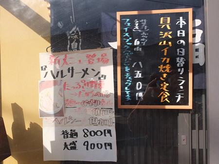 七福食堂 2015年11月某日の日替りランチメニュー