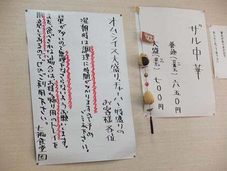七福食堂 ザル中華等メニュー
