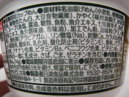 日清のどん兵衛 きつねうどん(東日本) 原料等