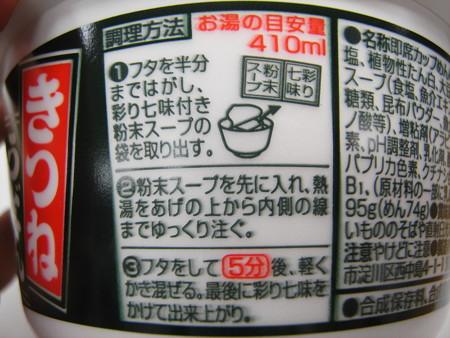 日清のどん兵衛 きつねうどん(西日本) 調理方法