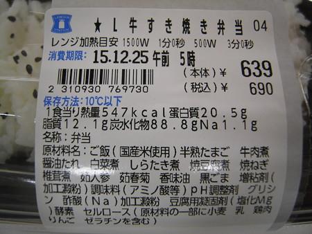 ローソン 牛すき焼き弁当 原料等