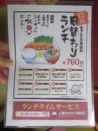 ちゃんこ江戸沢 新潟長岡今朝白店 2015年12月の日替わりランチメニュー