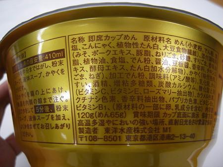 東洋水産 マルちゃん正麺 カップ うま辛担担麺 原料等