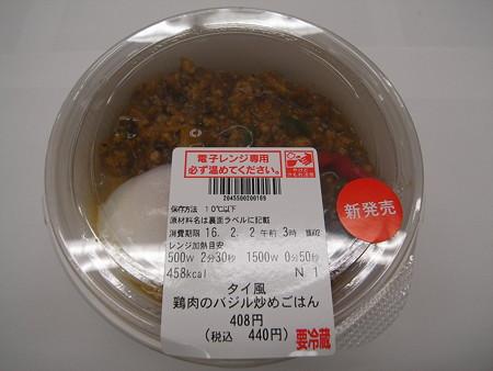 セブンイレブン タイ風鶏肉のバジル炒めごはん パッケージ